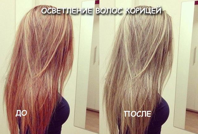 Осветление волос корицей фото отзывы