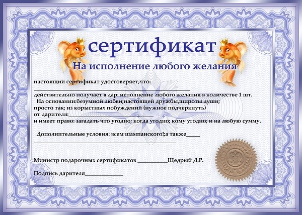 Сертификат на массаж в подарок мужчине своими руками