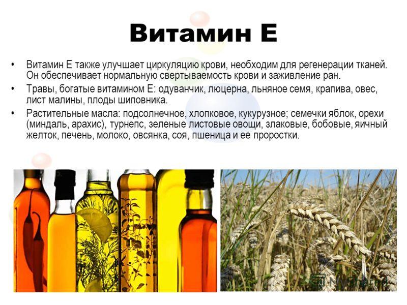 потребность в витамине Е