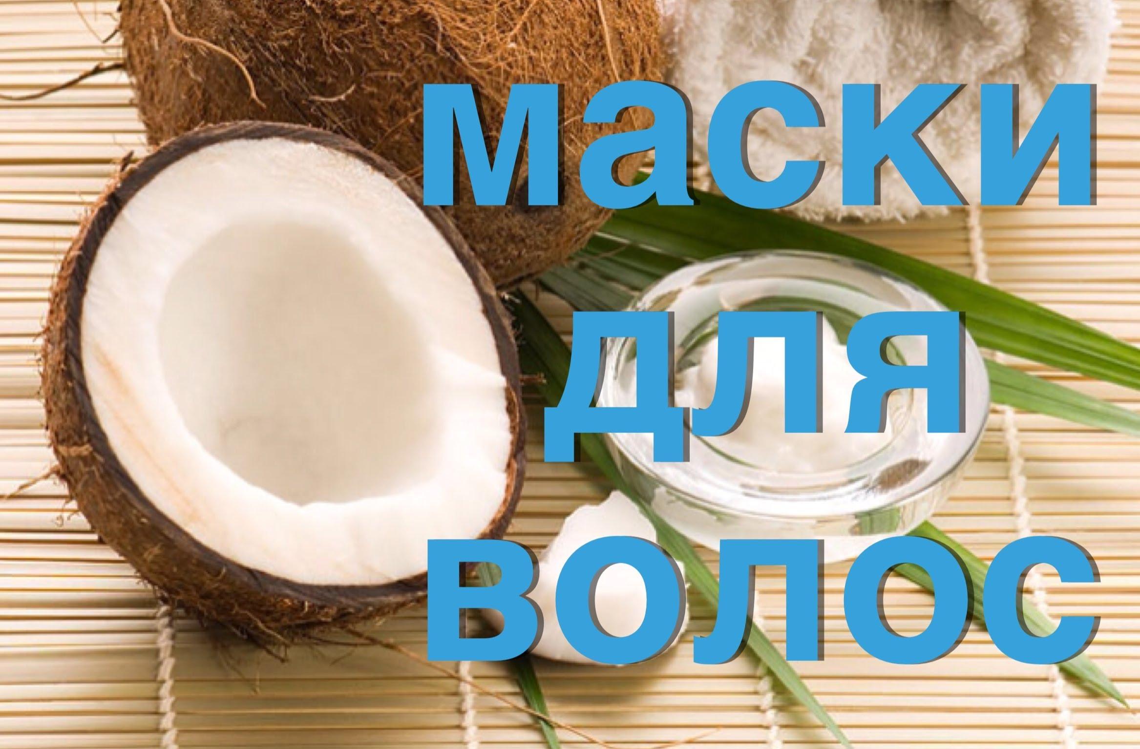 Чем полезно кокосовое молоко для волос и кожи