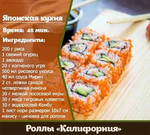 Рецепт вкусные роллы в домашних условиях