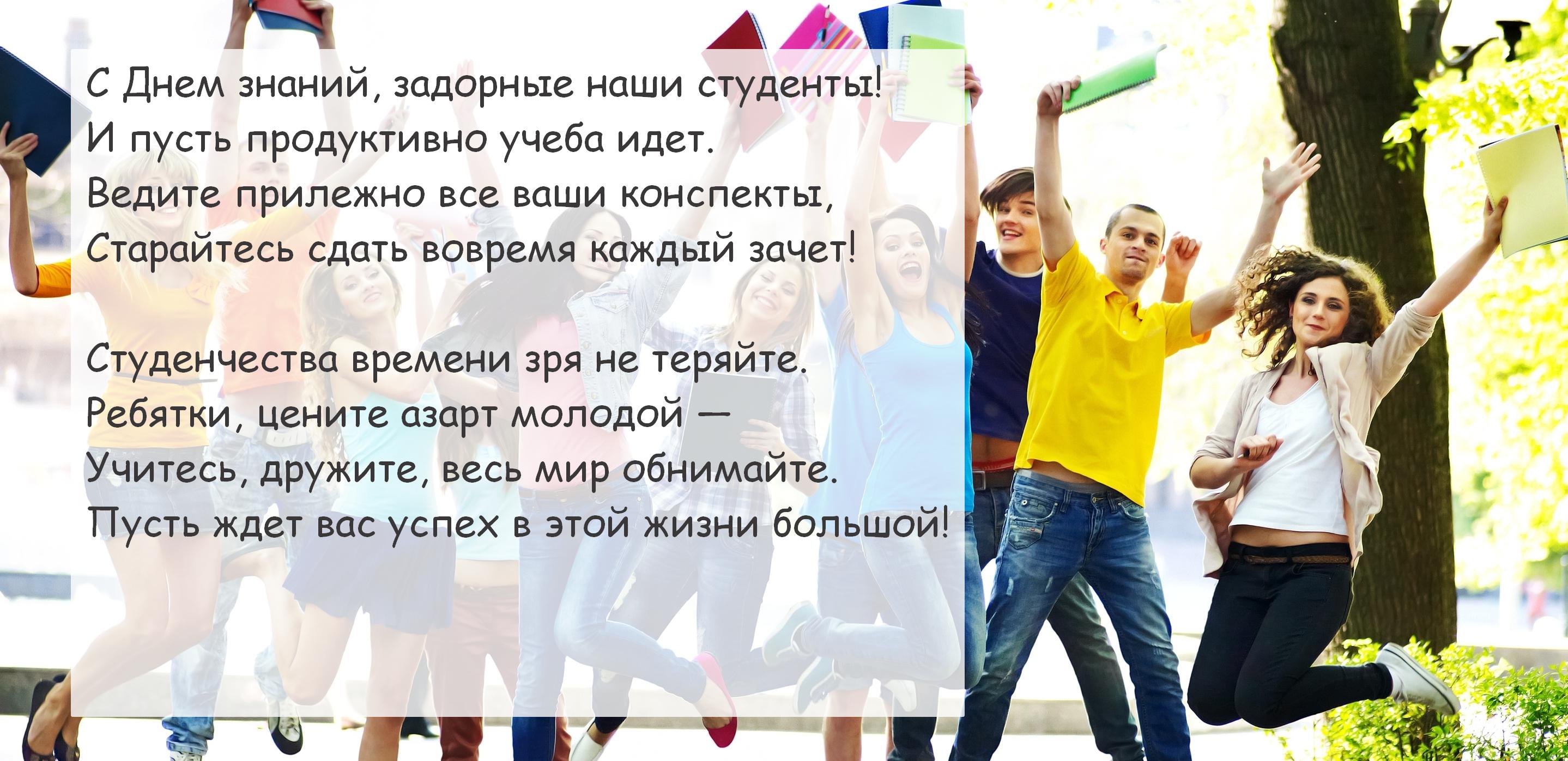 поздравления с 1 сентября студентам картинки