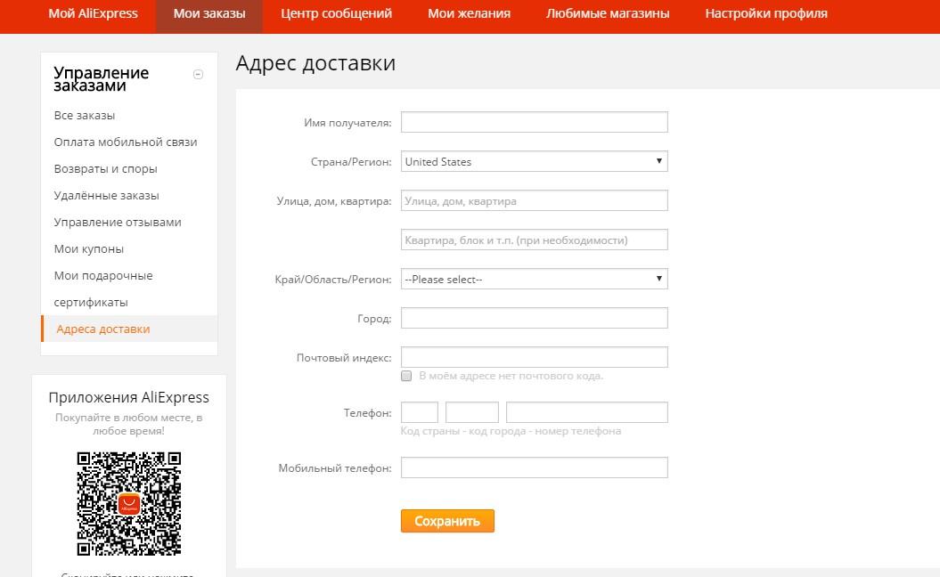 Как сделать заказа на алиэкспресс россия