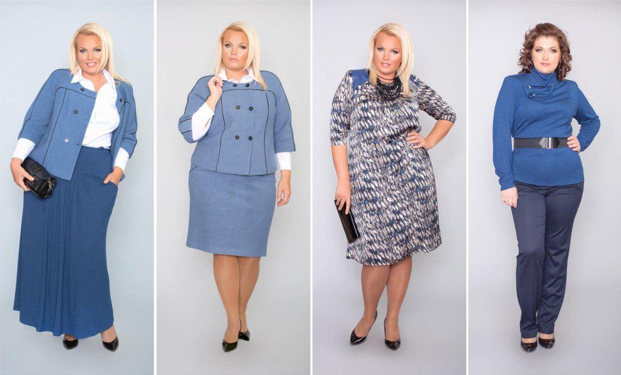 Элегантная Одежда Для Полных Женщин