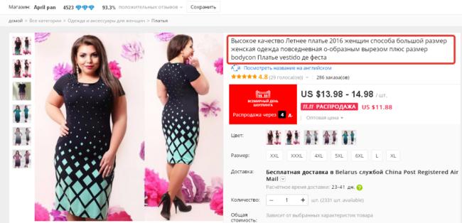 Ламода Одежда Больших Размеров