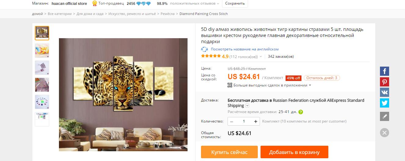 Вышивка али экспресс русская версия на русском в рублях каталог товаров 30