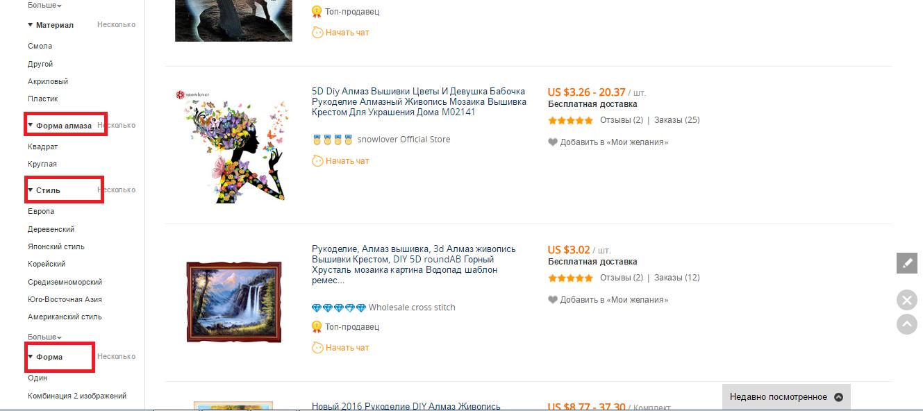 Распродажа Алмазные Картины - товары со скидкой на AliExpress