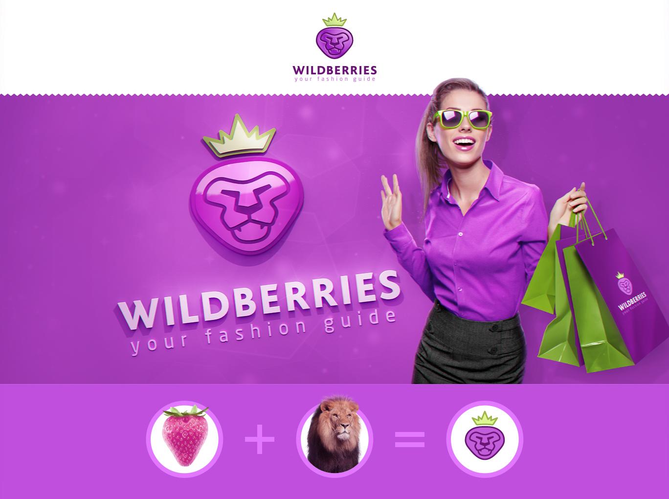 Магазин Женской Одежды Wildberries Доставка