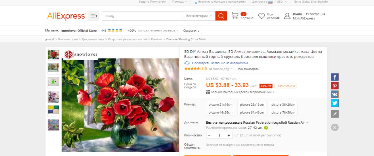 Вышивка али экспресс русская версия на русском в рублях каталог товаров 42