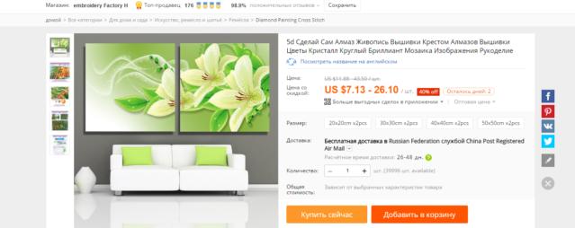 Вышивка али экспресс русская версия на русском в рублях каталог товаров 26