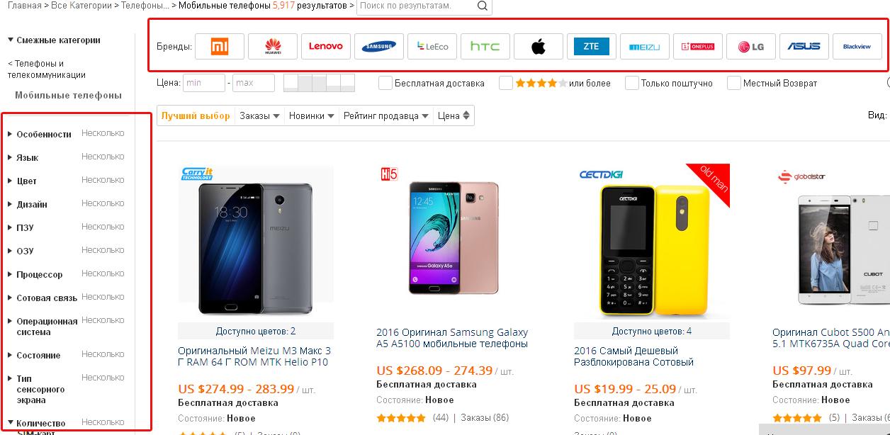 Купить недорогой телефон на алиэкспресс