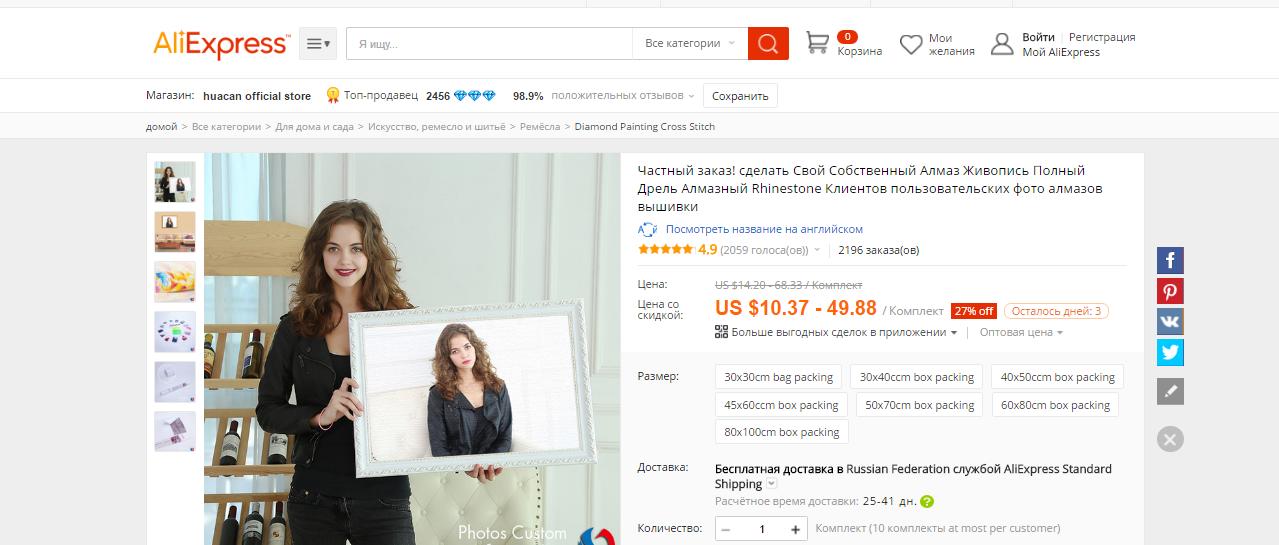 Вышивка али экспресс русская версия на русском в рублях каталог товаров 49