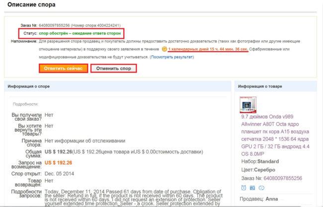 Что такое Яндекс. Маркет 25