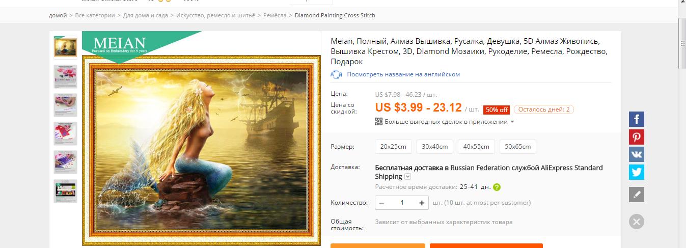 Вышивка али экспресс русская версия на русском в рублях каталог товаров 70