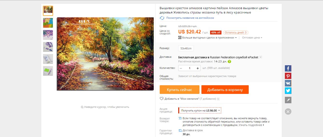Вышивка али экспресс русская версия на русском в рублях каталог товаров 76