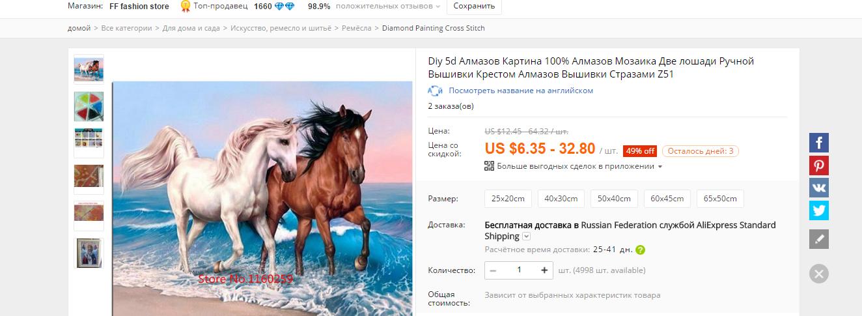 Вышивка али экспресс русская версия на русском в рублях каталог товаров 9