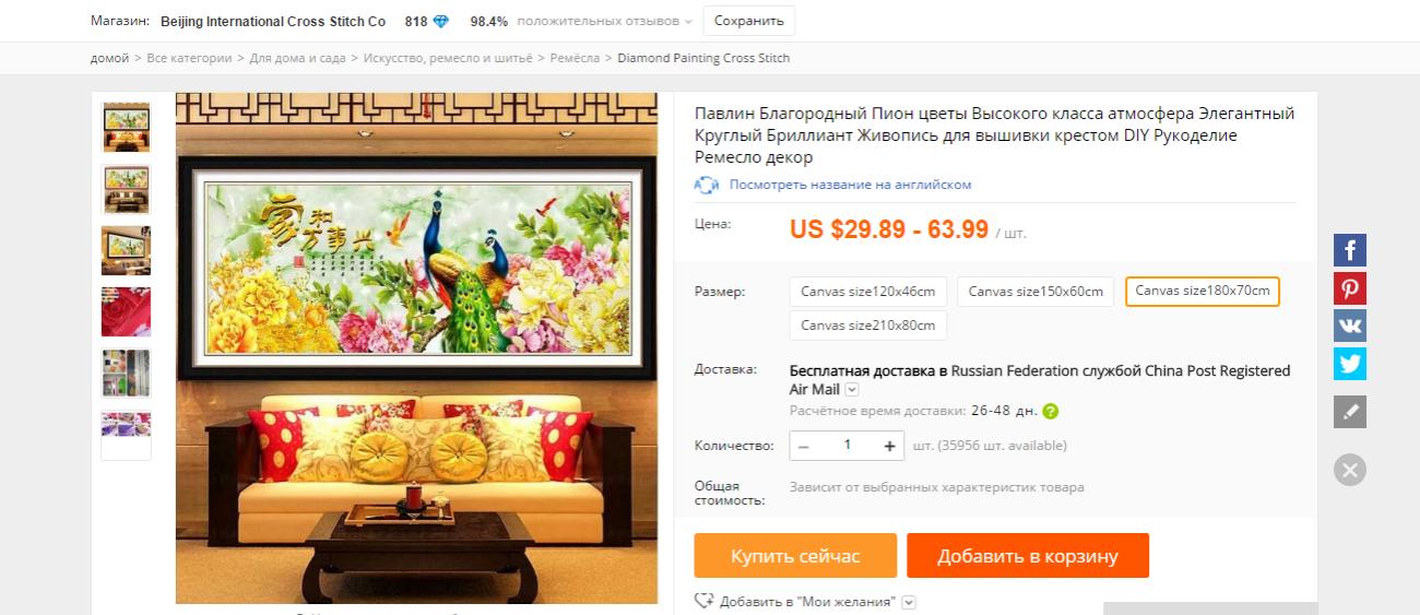 Вышивка али экспресс русская версия на русском в рублях каталог товаров 46