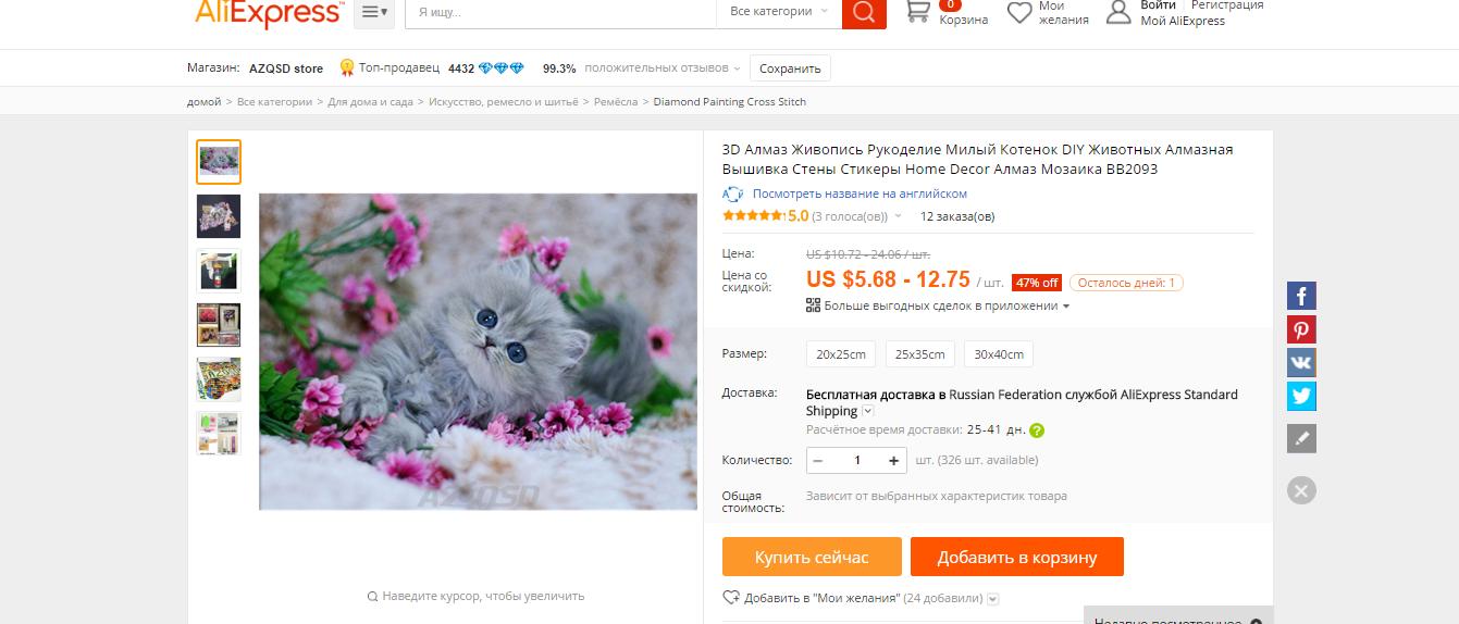 Вышивка али экспресс русская версия на русском в рублях каталог товаров 4