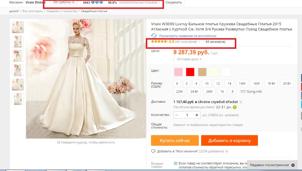 Сонник свадебные платья выбирать