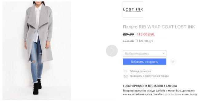 Ламода Женская Одежда С Доставкой