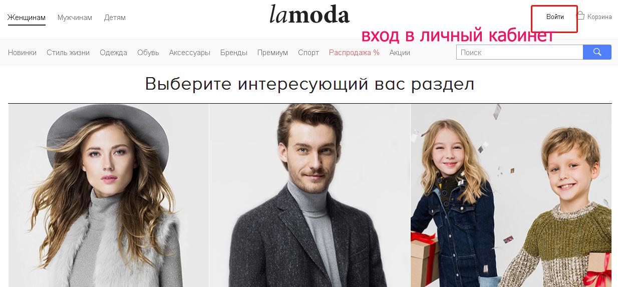 Lamoda Интернет Магазин Женской Одежды