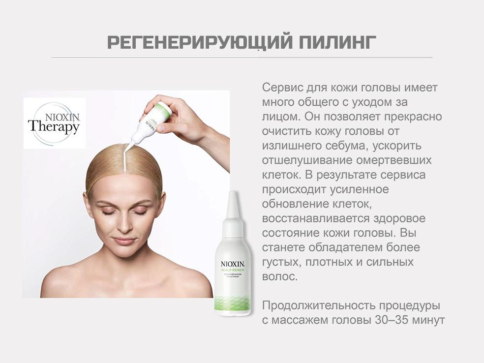 Как сделать скраб для волос и кожи головы в домашних условиях. Маска скраб для волос - лучшие рецепты. Какой купить скраб для во