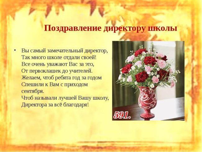 Поздравления с днем рождения женщине директору школы от коллег