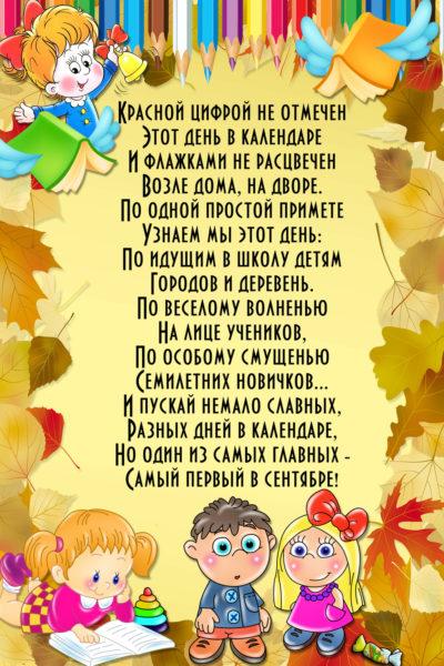 Поздравление с днем знаний в детском саду картинки