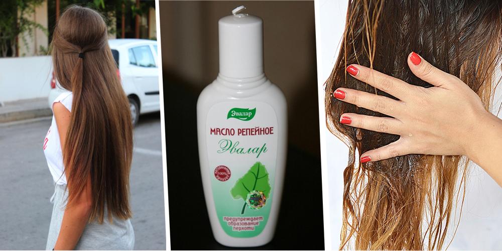 Как воздействует репейное масло на волосы