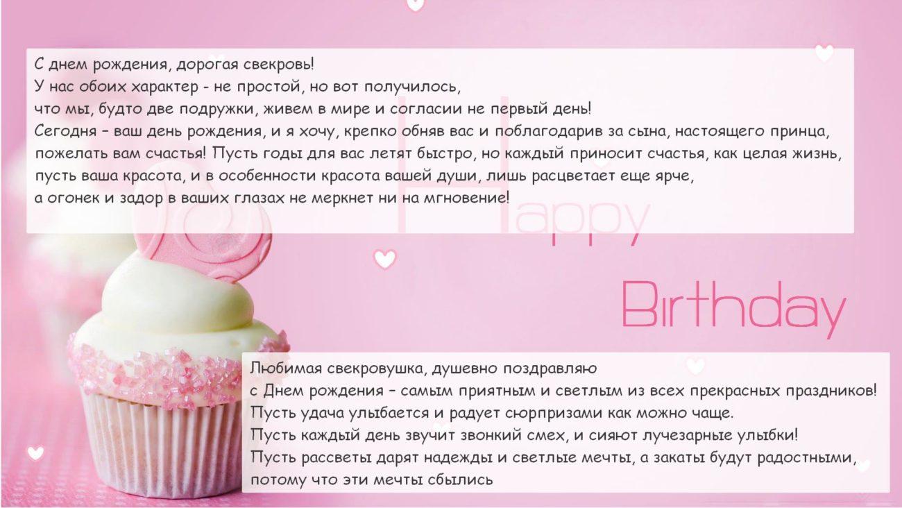 Поздравление с днем рождения свекрови своими
