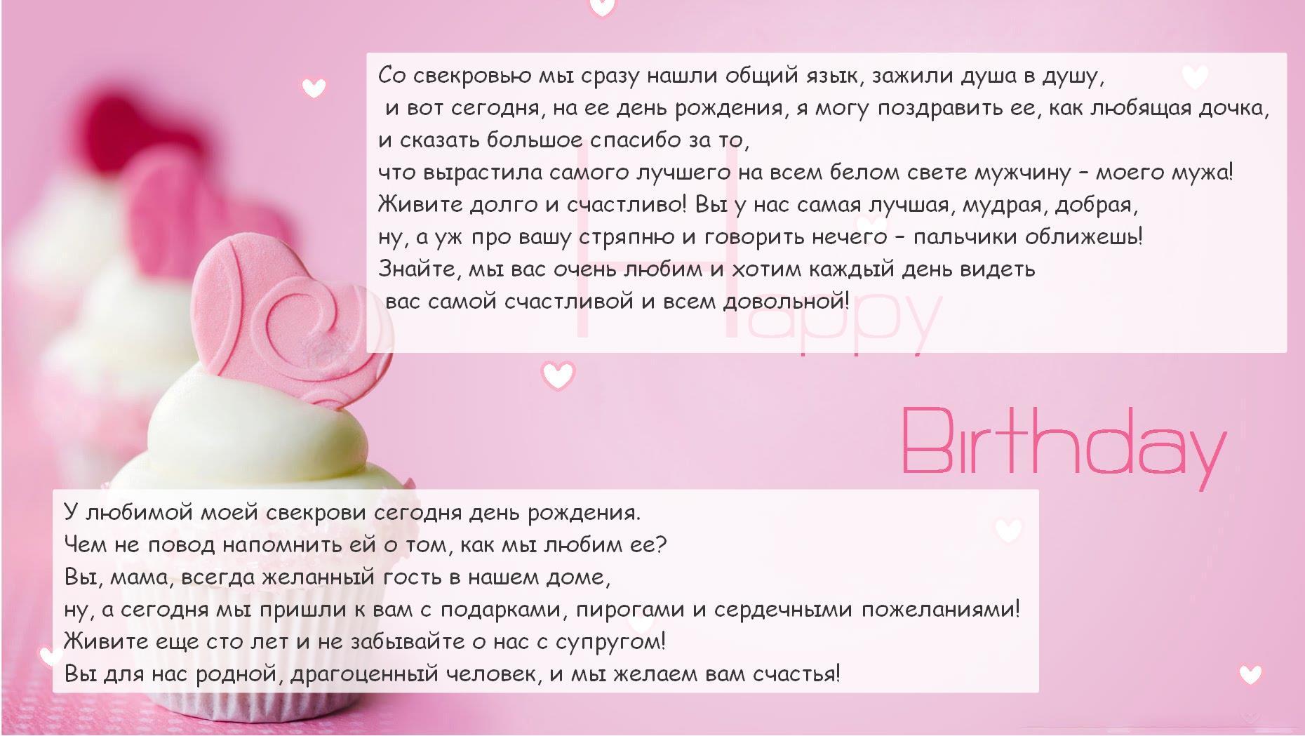 Поздравление с днем рождения свекровь прикольные 5