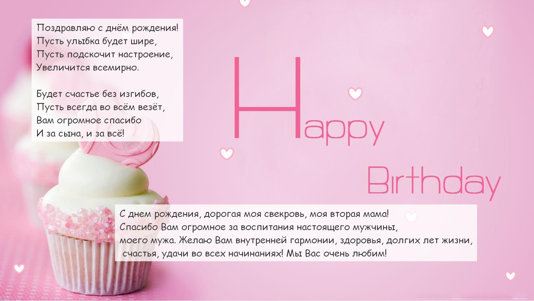 Поздравления с днем рождения зятю от тещи, тестя - Поздравок 26