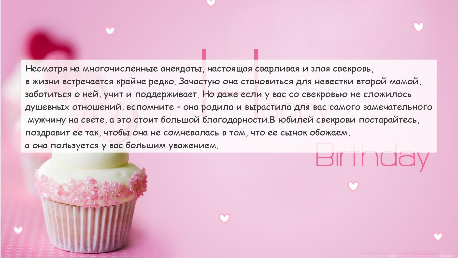 Поздравления с днем рождения свекрови в прозе своими словами от невестки
