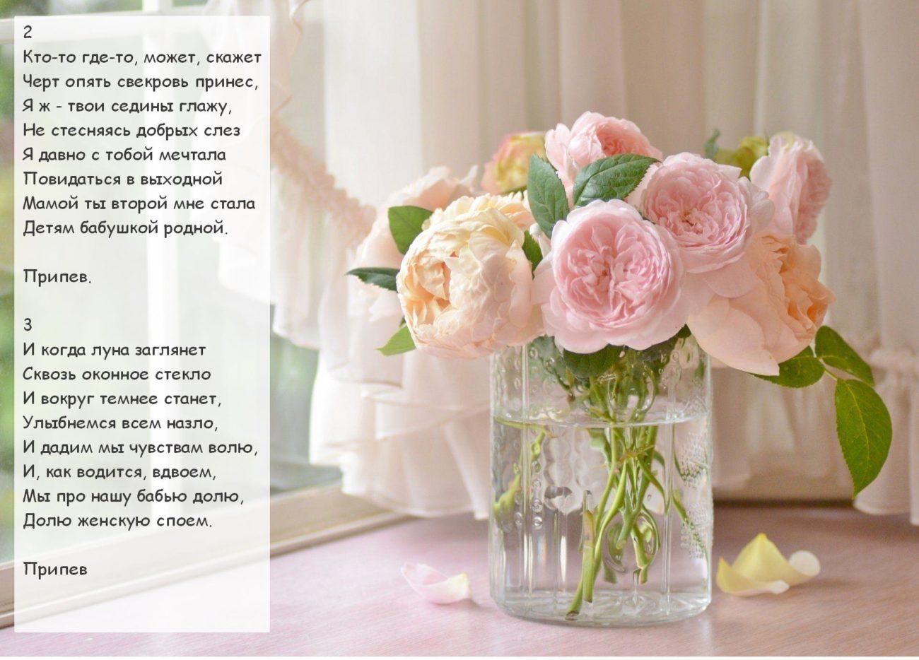 Поздравления с днём рождения для невестки от свекрови трогательные до слез 29