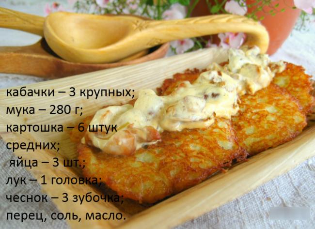 драники с сыром из картошки рецепт с фото пошагово