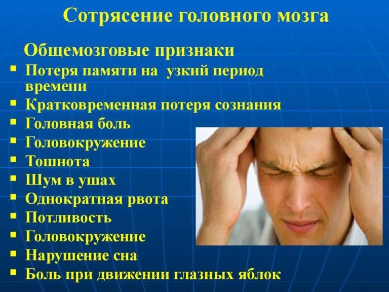 Режим дня при сотрясении головного мозга