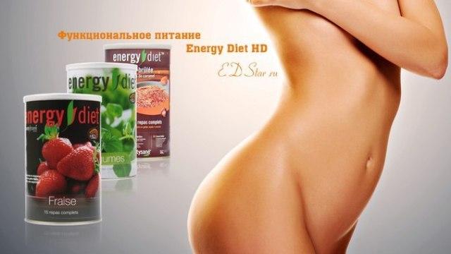 Как правильно худеть с энерджи диет