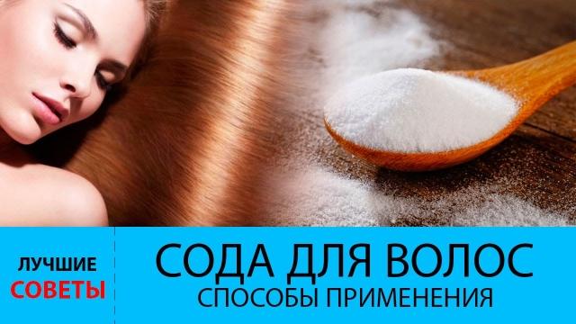 Сода для цветов комнатных