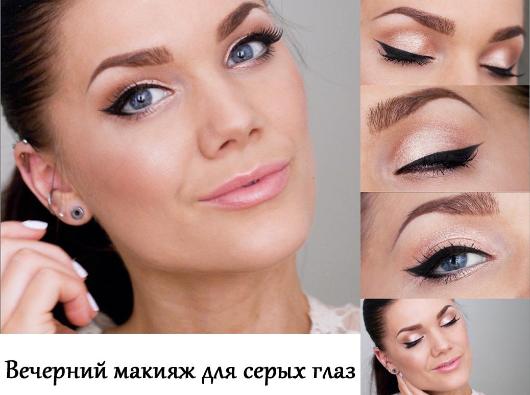 Как сделать повседневный макияж в домашних условиях фото 465