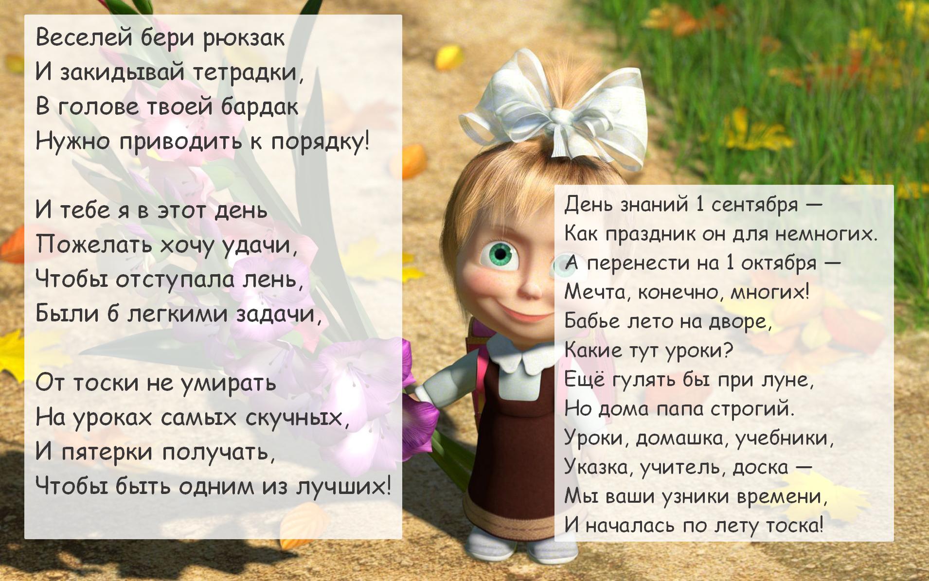 Стихи поздравления для школьников