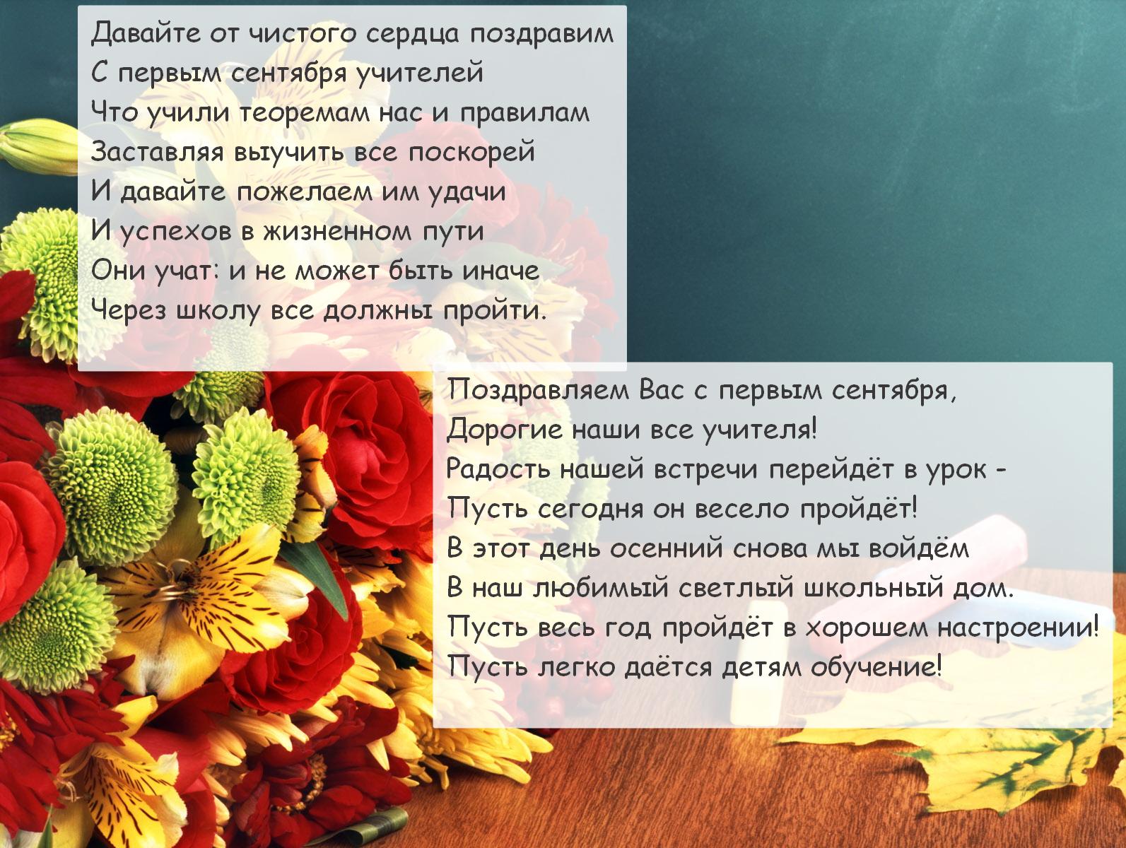 Открытка с днем знаний учителю от родителей, днем
