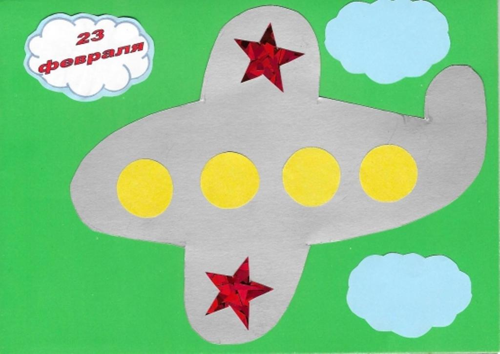 Детские поделки открытки 23 февраля, дороги