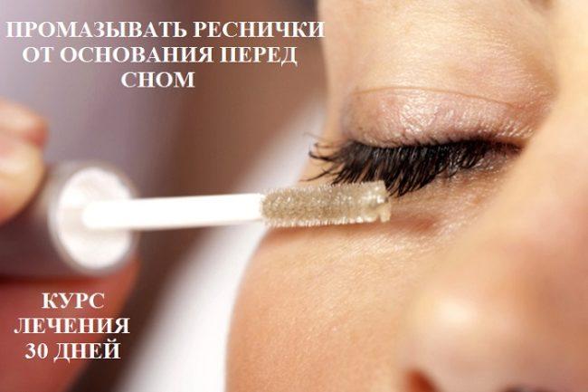 Репейное масло для ресниц — применение и отзывы. Репейное масло для роста ресниц, укрепление ресниц репейным маслом