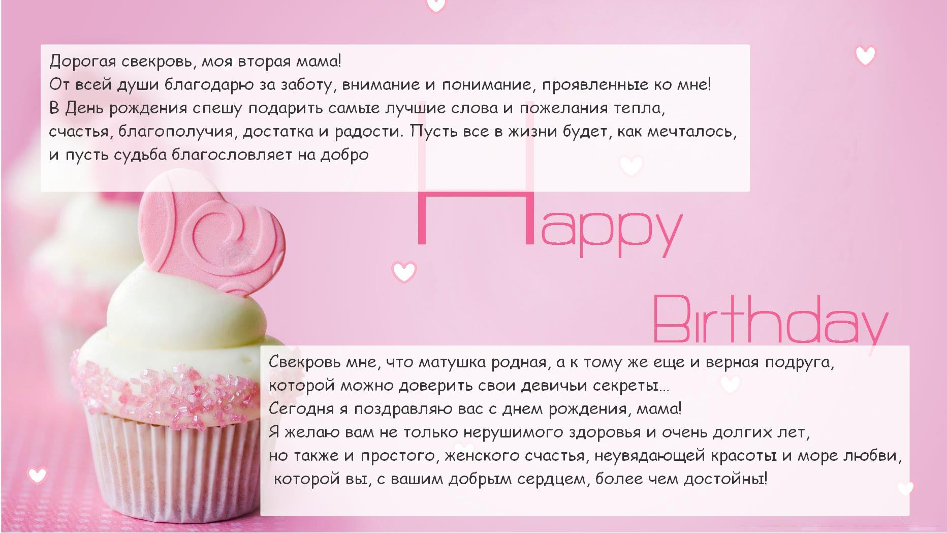 Душевные поздравления с днем рождения свекру в прозе