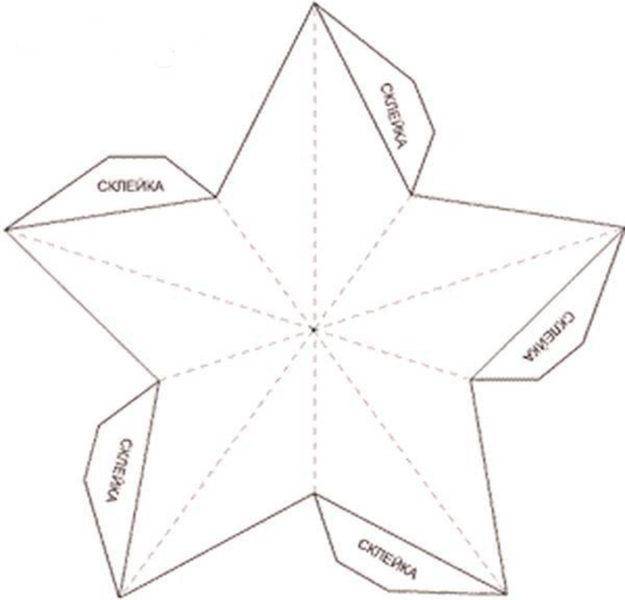 Как сделать объемную звезду на елку фото 216