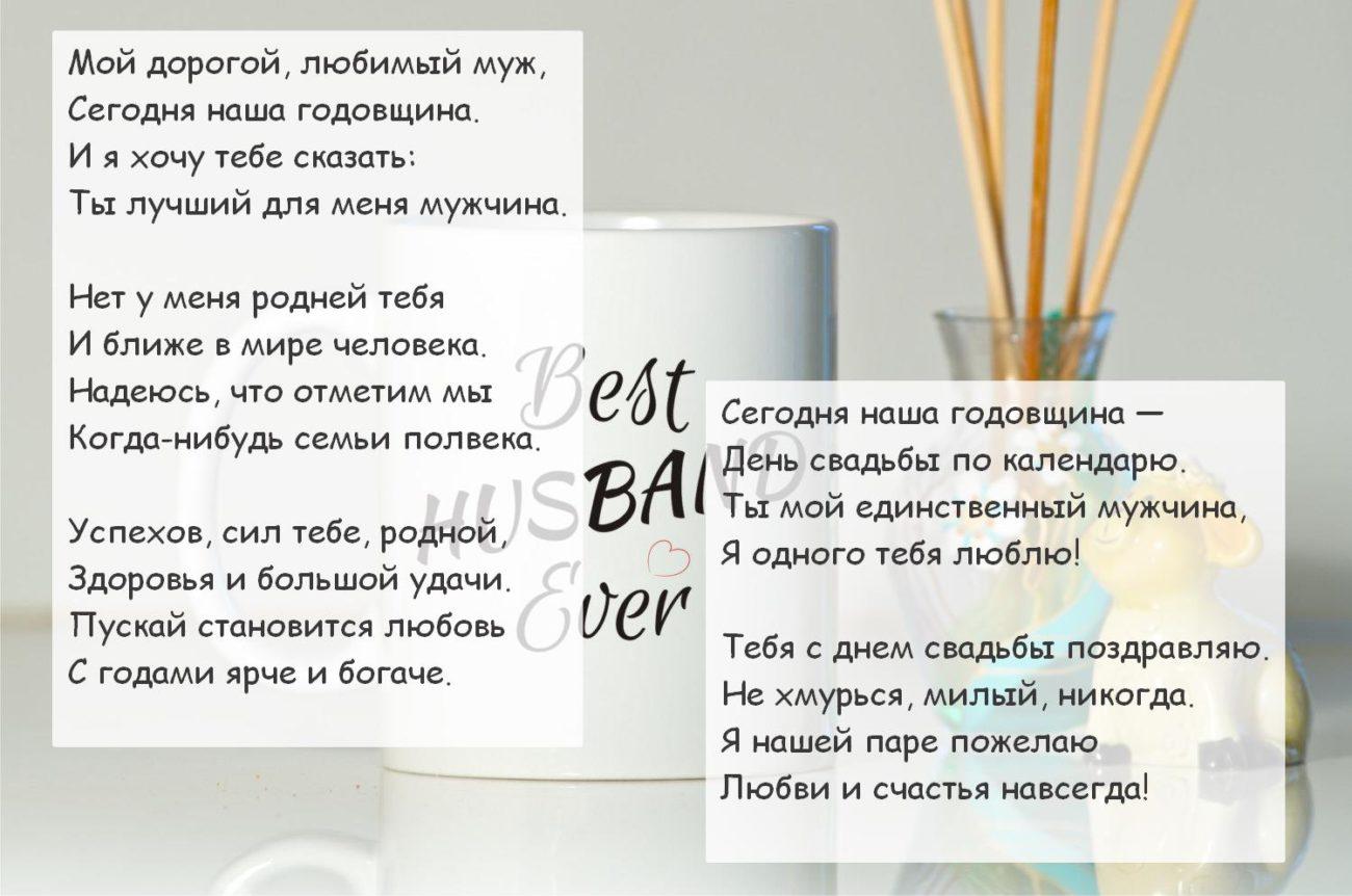 стихи для любимого мужчины с годовщиной свадьбы кафе