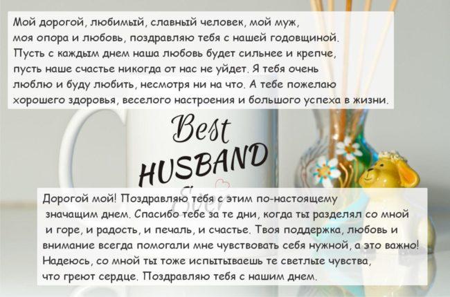 Поздравление супругу с годовщиной свадьбы в прозе