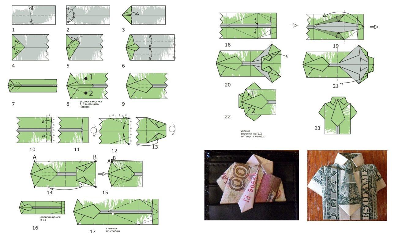 Сестру марта, схема открытки оригами рубашки